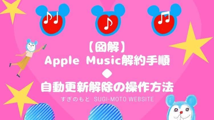 【図解】Apple Music解約手順◆自動更新解除の操作方法