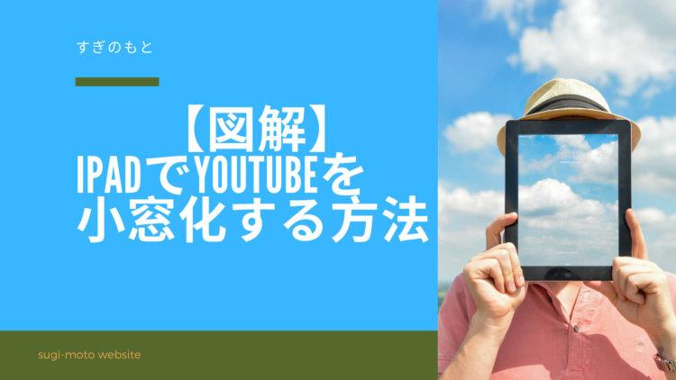 【図解】iPadでYoutubeを小窓化【PIPで表示】する方法