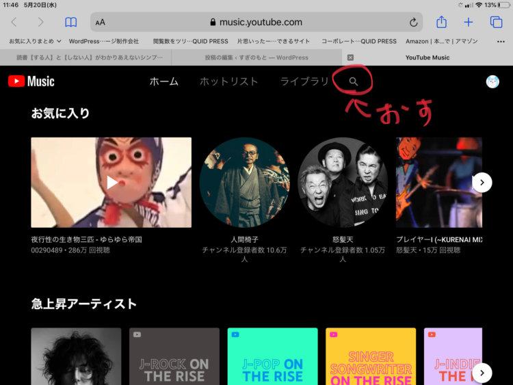 iPad・iPhoneのスリープ画面でYouTube音楽をきく手順①