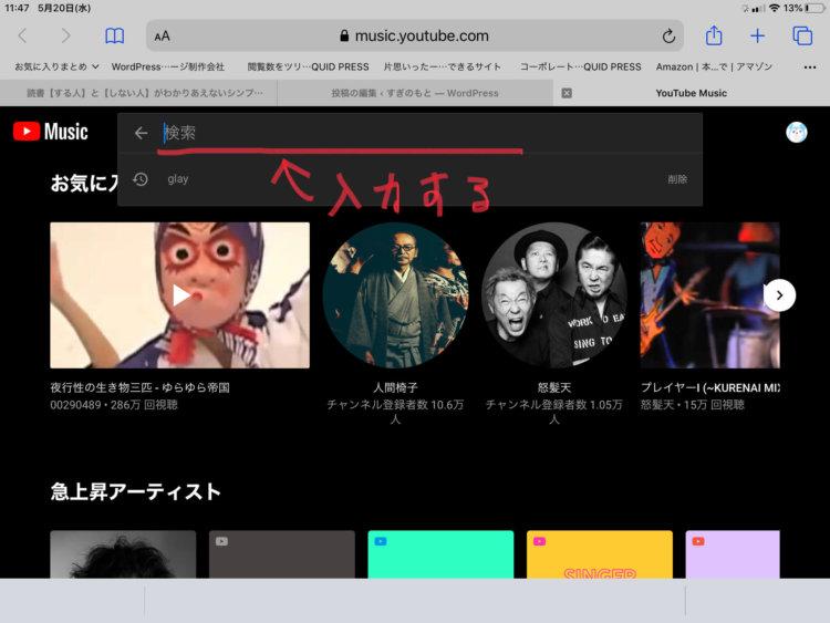 iPad・iPhoneのスリープ画面でYouTube音楽をきく手順②
