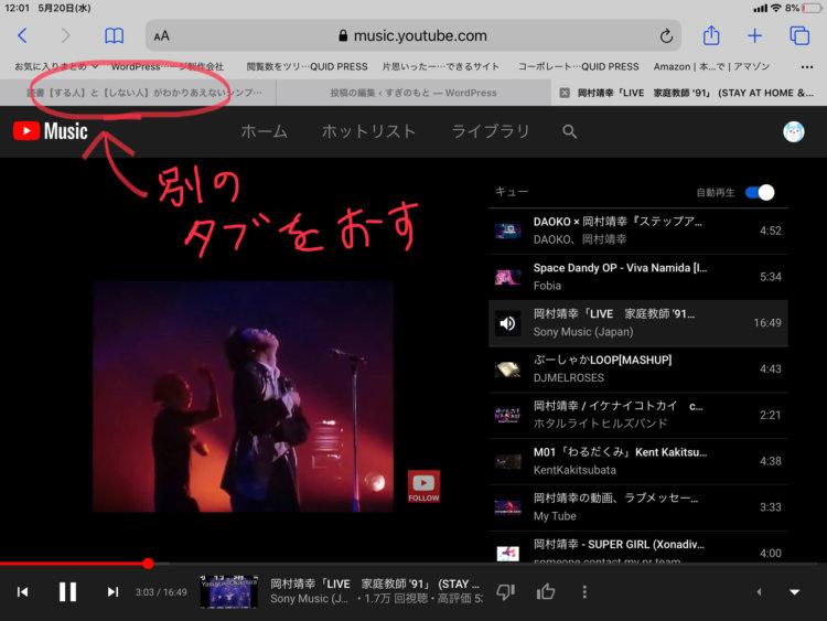 iPad・iPhoneのスリープ画面でYouTube音楽をきく手順⑤