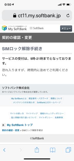 SBのSIMロック解除手順スクショ
