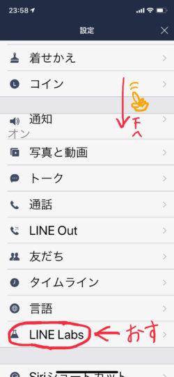 LINE Labs 設定方法