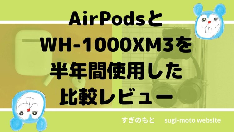AirPodsとWH-1000XM3を半年間使用した比較レビュー
