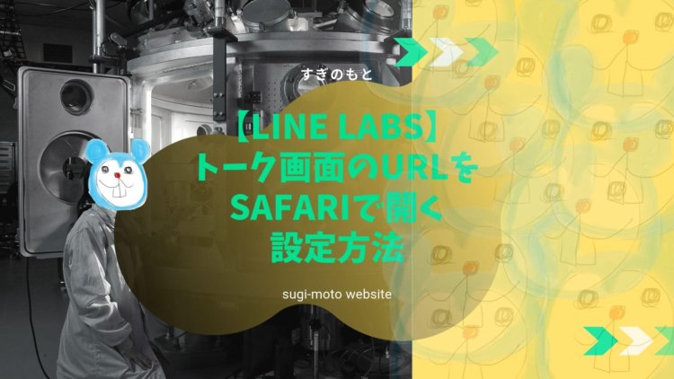 【LINE Labs】トーク画面のURLをSafariで開く設定方法