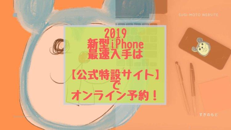 新型iPhone最速入手は【公式特設サイト】でオンライン予約