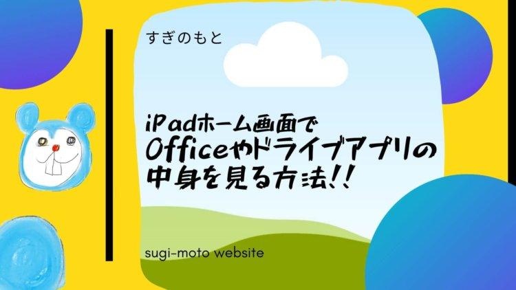 iPadホーム画面でOfficeやドライブアプリの中身を見る方法