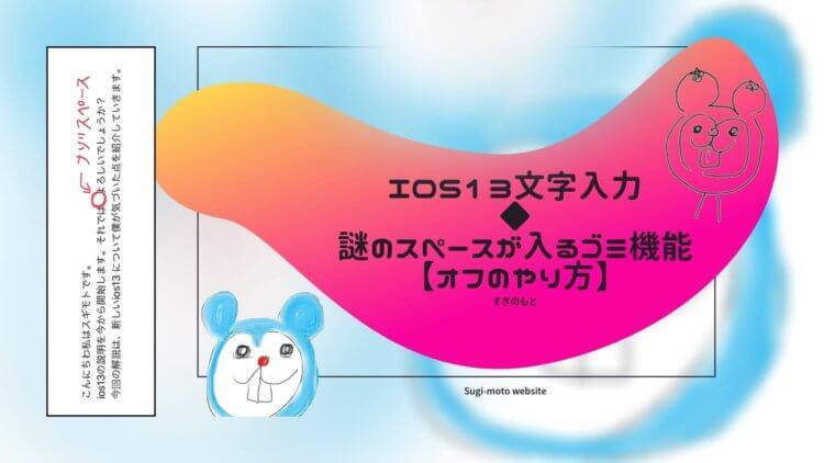 iOS13文字入力◆謎のスペースが入るゴミ機能【オフのやり方】