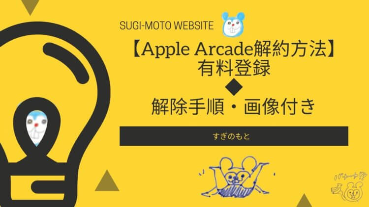 【Apple Arcade解約方法】有料登録◆解除手順・画像付き