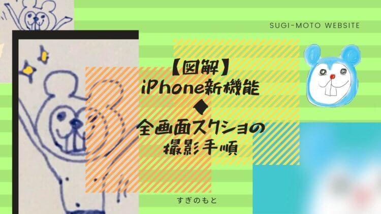 【図解】iPhone新機能◆全画面スクショの撮影手順