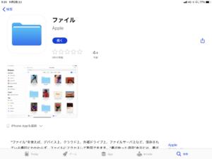 ファイルアプリダウンロード画面