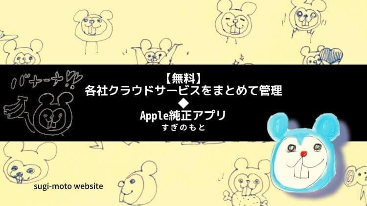 【無料】各社クラウドサービスをまとめて管理◆Apple純正アプリ