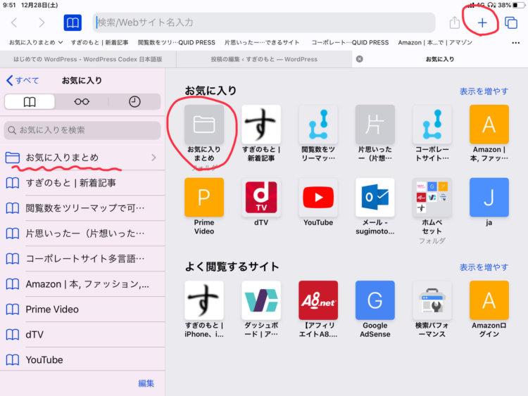 【図解】iPadで新規フォルダ作成手順⑤