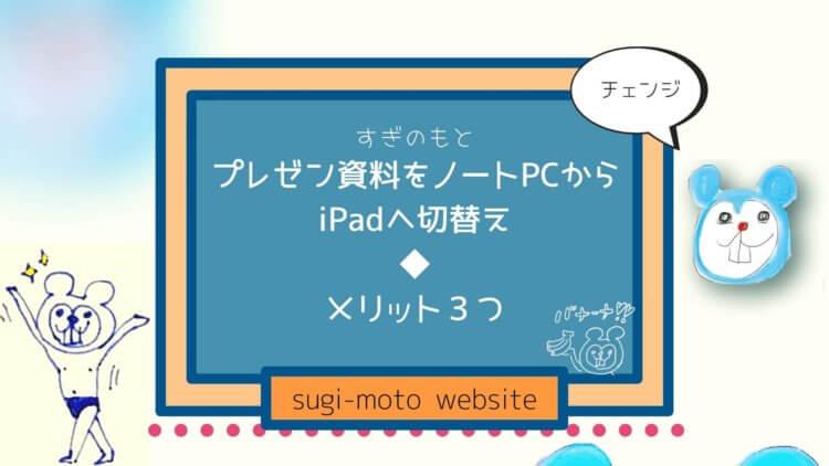 プレゼン資料をノートPCからiPadへ切替え◆メリット3つ