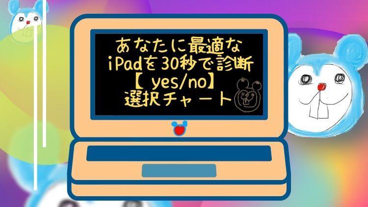 あなたに最適なiPadを30秒で診断【yes/no選択チャート】