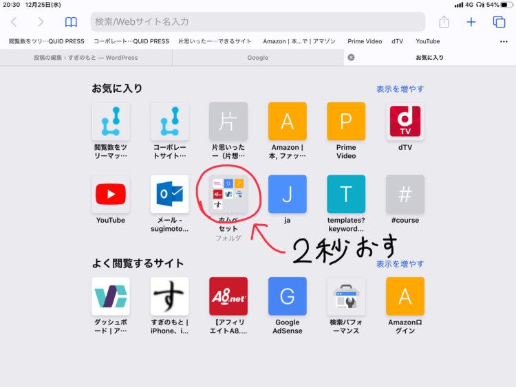 iPad版Safari◆複数のお気に入りサイトをタブで全部ひらく方法2