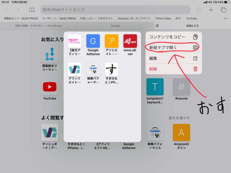 iPad版Safari◆複数のお気に入りサイトをタブで全部ひらく方法3