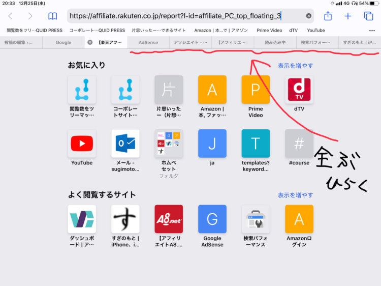 iPad版Safari◆複数のお気に入りサイトをタブで全部ひらく方法4