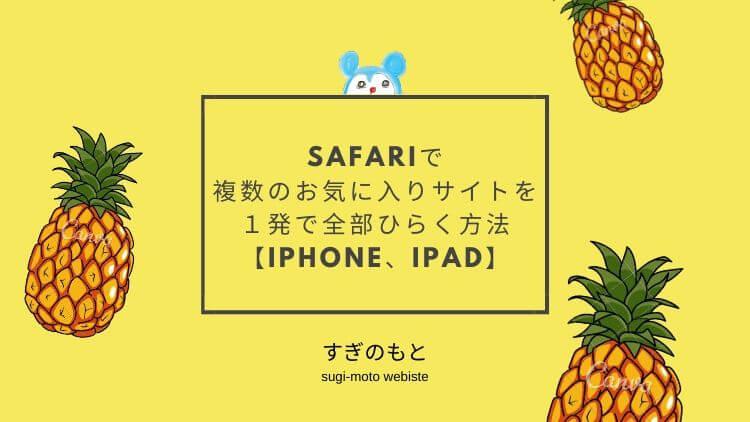 Safariで 複数のお気に入りサイトを 1発で全部ひらく方法【iPhone、iPad】