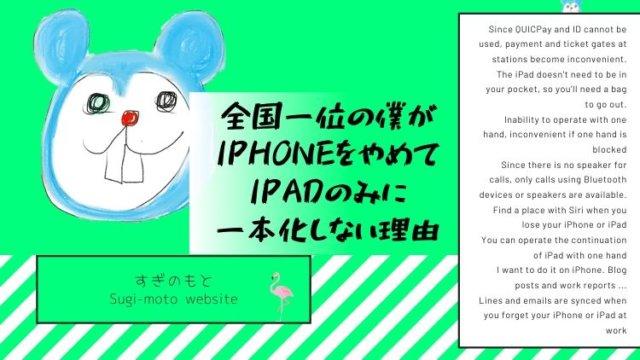 全国一位の僕がiPhoneをやめてiPadのみに一本化しない理由