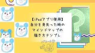 【iPadアプリ】自分を見失った時のマインドマップの描き方テンプレ