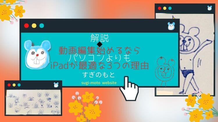 解説◆動画編集始めるならパソコンよりもiPadが最適な3つの理由