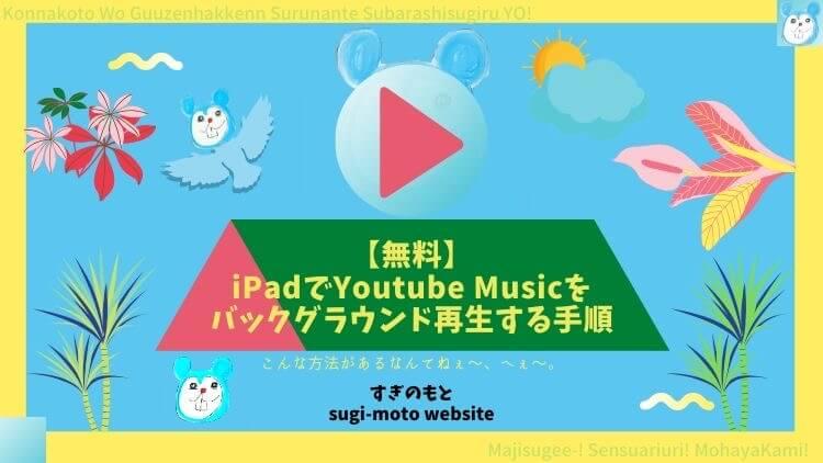 【無料】iPadでYoutube Musicをバックグラウンド再生する手順